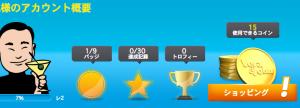 スクリーンショット 2015-06-29 16.32.41