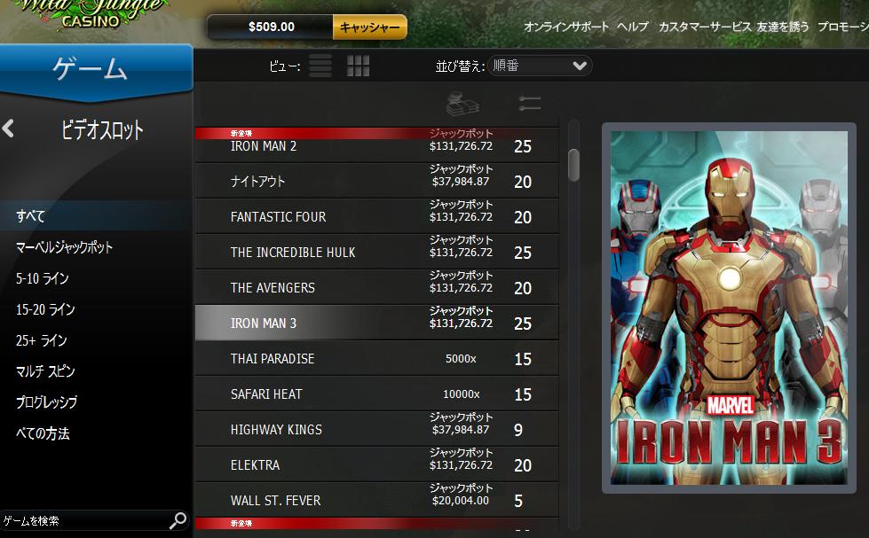 アイアンマン3のスロット