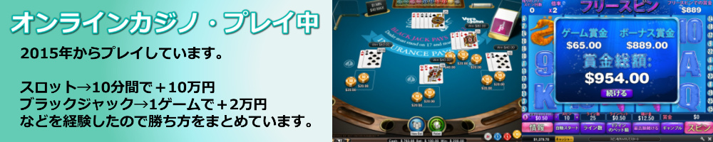 オンラインカジノ・プレイ中