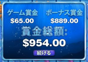 オンラインカジノスロットで10万円勝ち