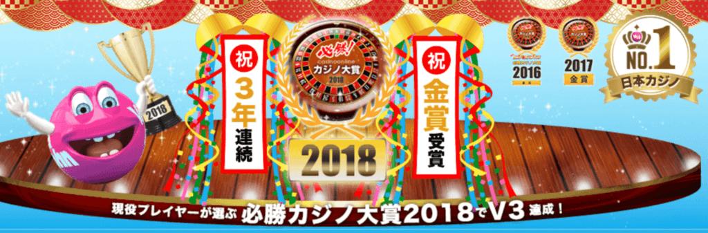 日本のプレイヤーに一番選ばれているベラジョンカジノ