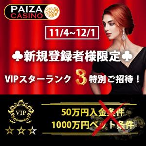 パイザカジノの登録キャンペーン(VIP招待)