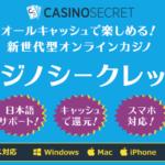 カジノシークレットの評判