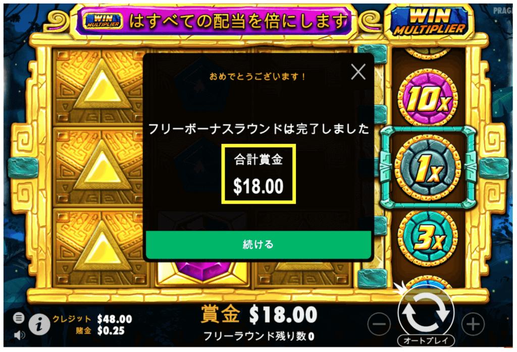 ライブカジノハウスのフリースピンで2,000円勝ち