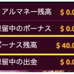 ラッキーニッキーの入金不要ボーナス(40ドル)