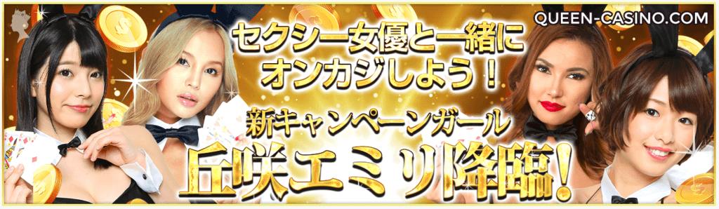 クイーンカジノの日本モデル