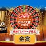 ベラジョンカジノは日本人プレイヤーに人気