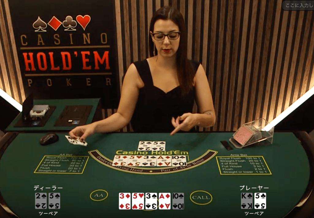 ポーカーのルール・勝ち方とカジノ