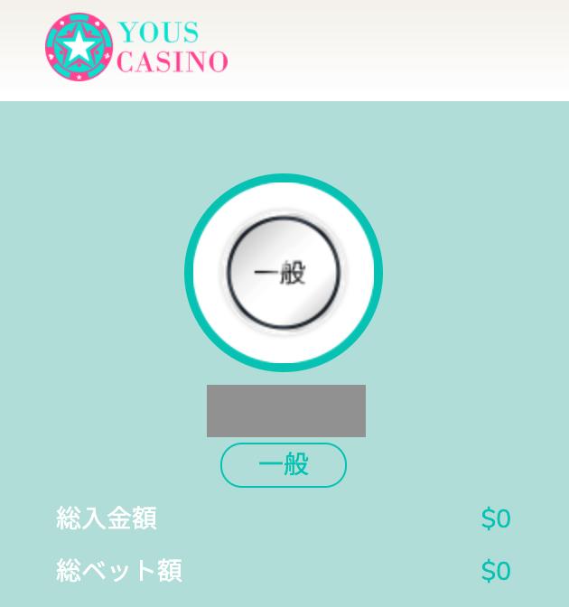 ユースカジノのアカウントにログイン