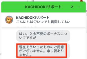 kachidokiの入金不要ボーナス