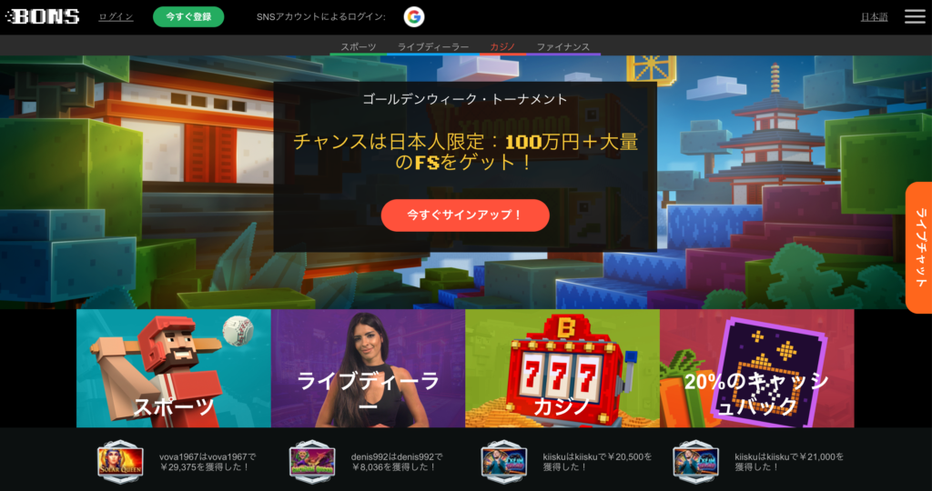 BONS(ボンズカジノ)の公式サイト