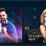 1xbetの初回入金ボーナス(スポーツとカジノ)