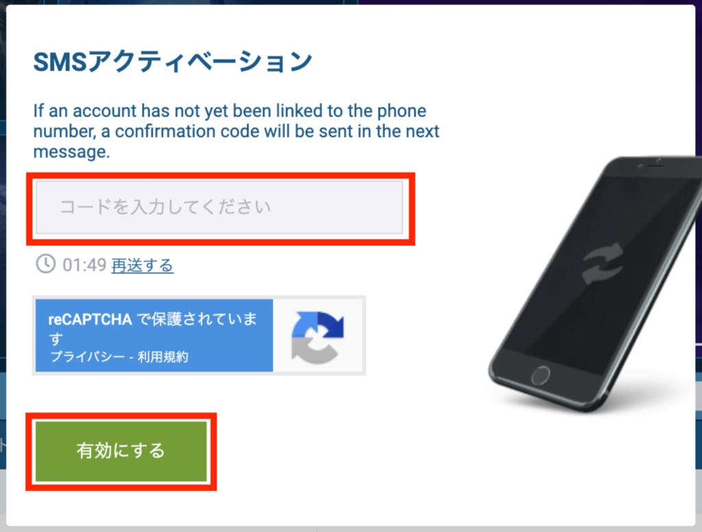 sms(ショートメール)の認証コードを入力