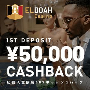 エルドアカジノの初回入金ボーナス(キャッシュバック)