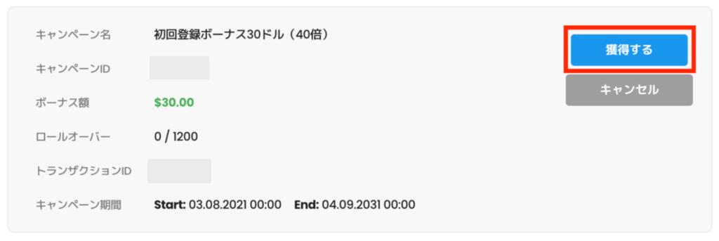 クイーンカジノの初回登録ボーナス30ドルを獲得