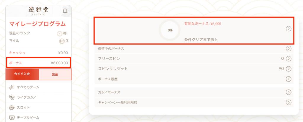 遊雅堂の入金不要ボーナス(アカウントにログイン)
