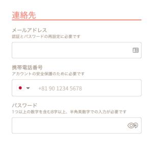 メールアドレス、パスワード、携帯電話番号を入力