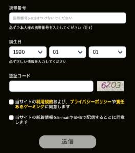 携帯番号や誕生日を登録