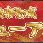 カンラクチュアリー(歓楽聖域)公式サイト
